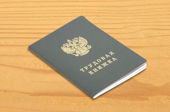 Втрудовые книжки граждан России работодатели смогут вписывать всякое различное без ихведома