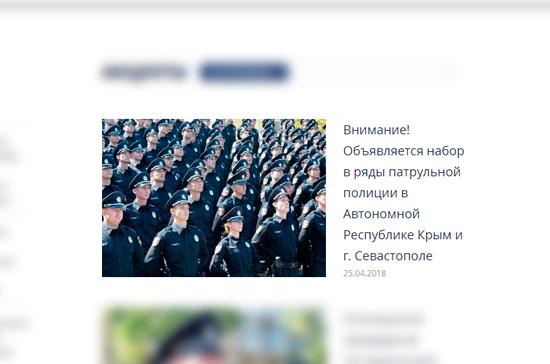 В Киеве начался отбор в патрульную полицию Крыма и Севастополя