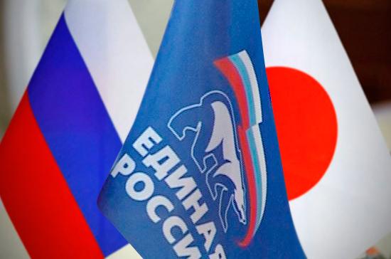 «Единая Россия» иправящая партия Японии подпишут соглашение осотрудничестве