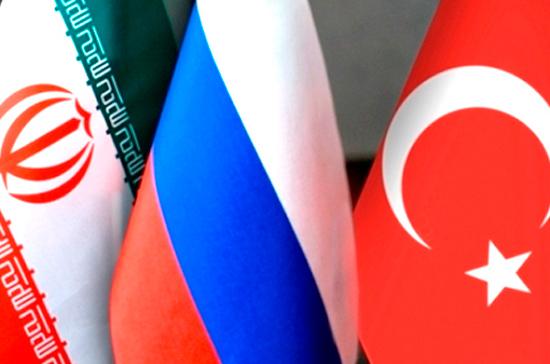 Россия, Турция и Иран обсудят будущее «астанинского формата»