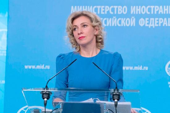 Захарова сообщила, что западные партнёры ведут политику за«синей тряпкой»