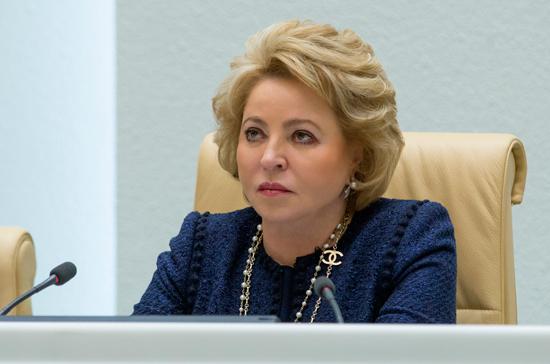 Матвиенко поддержала декриминализацию маленьких правонарушений в финансовой сфере
