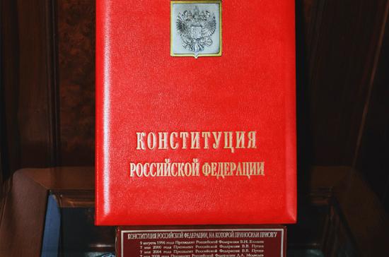 Депутатам следует рассказывать гражданам о значении Конституции, заявил Путин