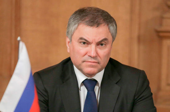 Вячеслав Володин поздравил россиян с Днём весны и труда