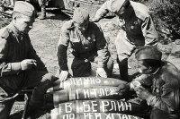 Второго мая 1945 года советские войска вошли в столицу фашистской Германии