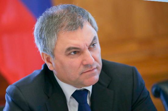 Володин: Госдуме и правительству предстоит принять много сложных решений