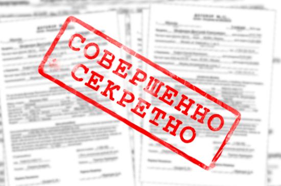 Минэкономразвития подготовило поправки для «закрытия» данных из-за санкционных рисков
