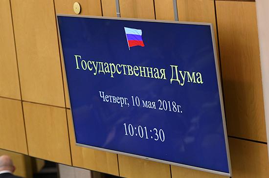 Госдума ратифицировала налоговую конвенцию между Россией и Бельгией