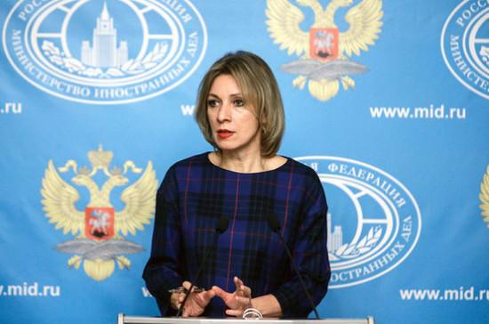 Захарова связала нападение на главу Россотрудничества с желанием выдавить РФ с Украины