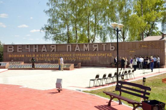 Под Ржевом открыли мемориал казахстанцам, погибшим в Великую Отечественную войну