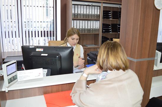 МФЦ запретят повторно возвращать документы
