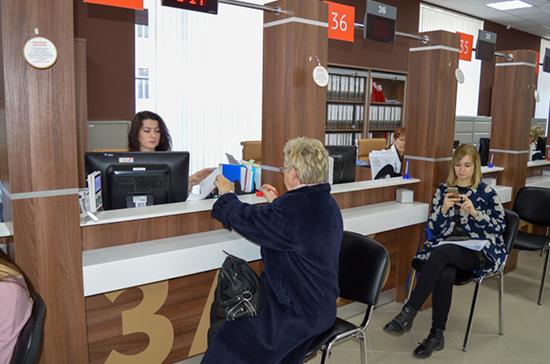 Сотрудникам МФЦ запретят необоснованно возвращать заявителям документы