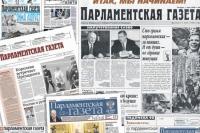 «Парламентская газета» отмечает юбилей
