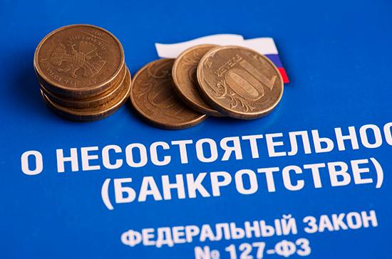 новости о законе о банкротстве физических лиц