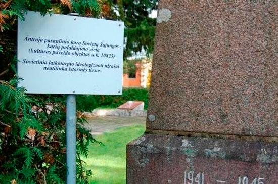 В Литве у памятников погибшим советским воинам появились «поясняющие» таблички