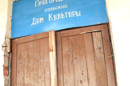 В ОНФ проконтролируют исполнение тезисов майского указа об учреждениях культуры на селе