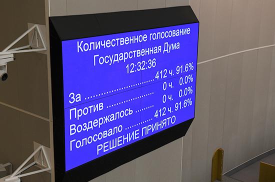 Госдума приняла в первом чтении законопроект о контрсанкциях