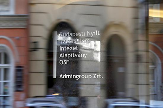 В Венгрии закрылось представительство Фонда Сороса