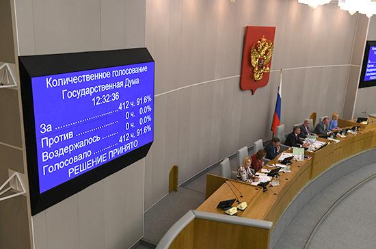Госдума поддержала введение тюремных сроков за пособничество антироссийским санкциям