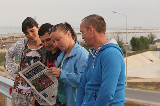 «Парламентскую газету» читают на Крымском мосту