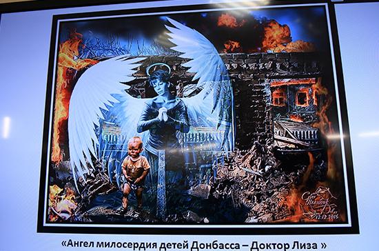 В Госдуме открылась выставка, посвящённая войне в Донбассе
