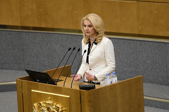 Госдума освободила Голикову от должности главы Счётной палаты