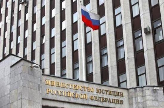 Минюст поддержал законопроект об ответственности за исполнение санкций