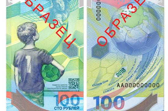 ЦБ представил памятную полимерную банкноту к ЧМ-2018
