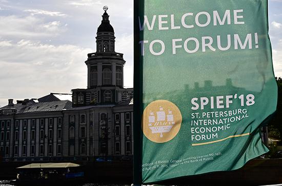 Итоги XXII Петербургского международного экономического форума