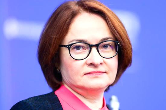 Набиуллина назвала условия для роста экономики России