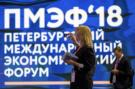 ПМЭФ-2018: доверие как основа экономического роста
