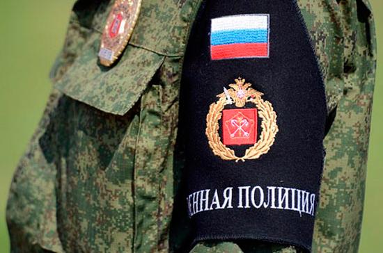Военная полиция сможет рассматривать дела об административных правонарушениях