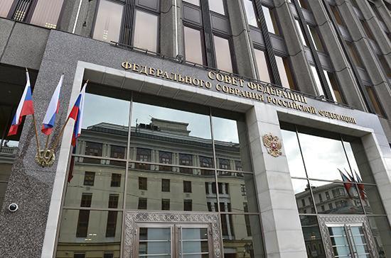 Совет Федерации рассмотрит закон о контрсанкциях