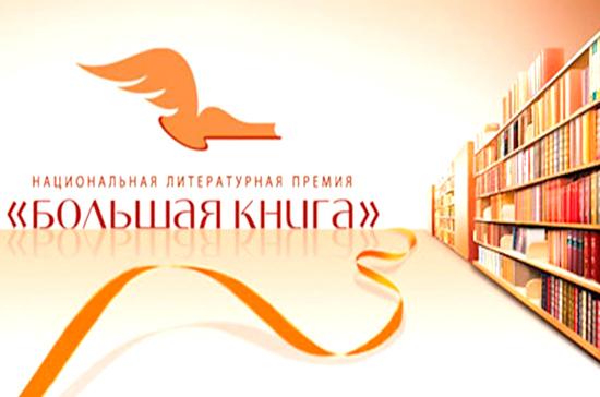 Жюри «Большой книги» объявит лучшего книжного блогера