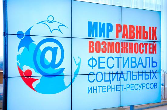 В Москве названы победители фестиваля социальных интернет-ресурсов для инвалидов