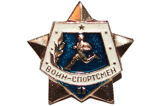 Минобороны предложило возродить знак отличия «Воин-спортсмен»