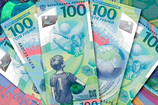 На Украине запретили российскую купюру и монету номиналом 100 и 3 рубля