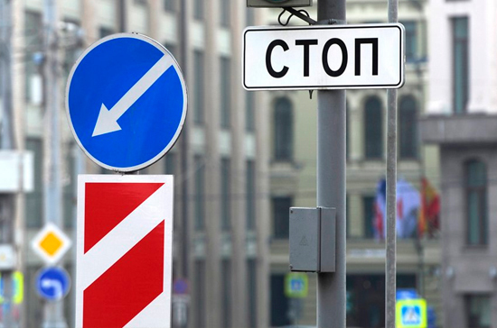 С 1 июня в России начинает действовать новый дорожный знак