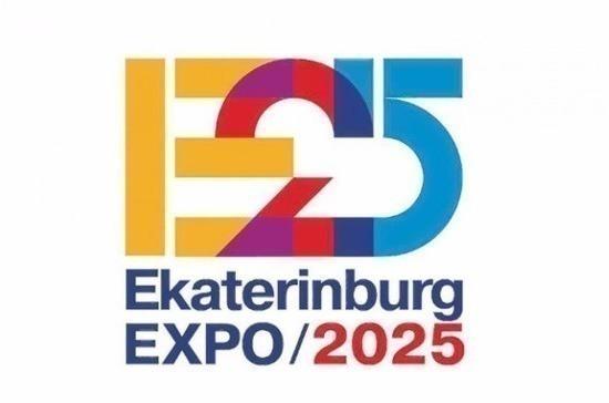 ЮАР может поддержать заявку России на Expo-2025