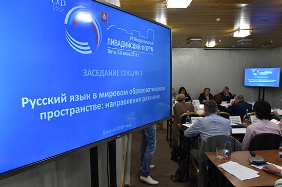 На Ливадийском форуме предложили создать Международный парламентский клуб русофилов
