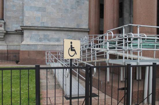 За счет взносов на капремонт установят пандусы для инвалидов