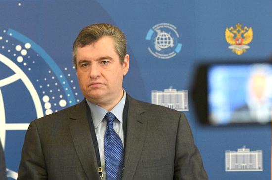 Слуцкий обозначил одно из важнейших направлений межпарламентского сотрудничества