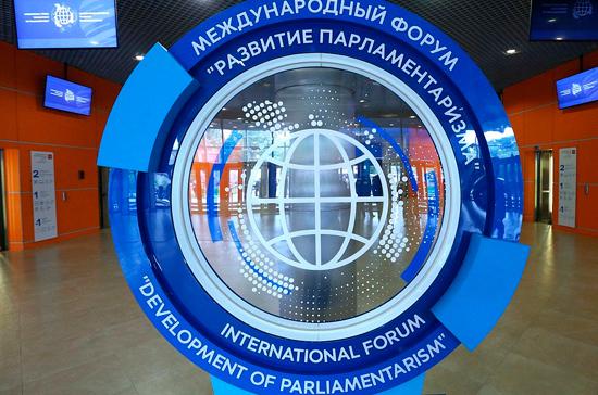 Участники форума «Развитие парламентаризма» приняли итоговую декларацию