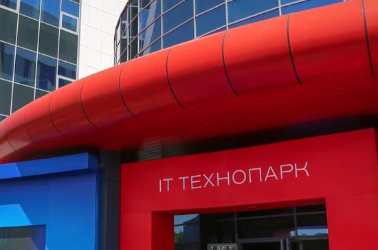 В России появятся промышленные технопарки