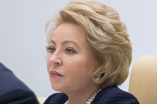 Матвиенко назвала механизмы разрядки международной напряженности