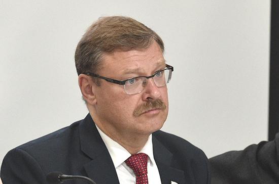 Косачев: России важно наладить сотрудничество с зарубежными общественными объединениями