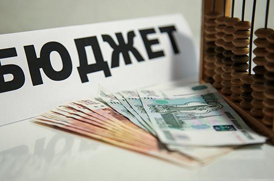 Бюджет роста и профицита одобрен