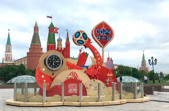 Часы обратного отсчета до старта ЧМ-2018 запустили в центре Москвы