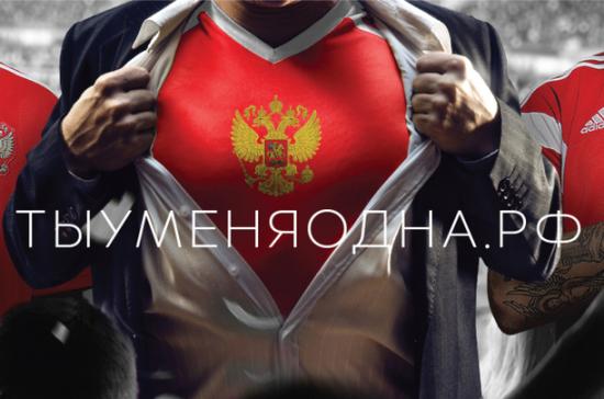 РФС запустил флешмоб в поддержку сборной России
