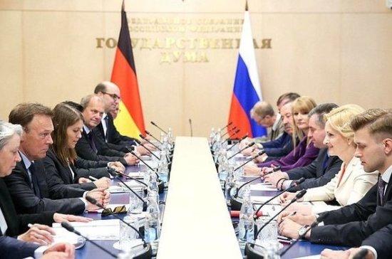 В Бундестаге надеются на сотрудничество с российским парламентом на постоянной основе